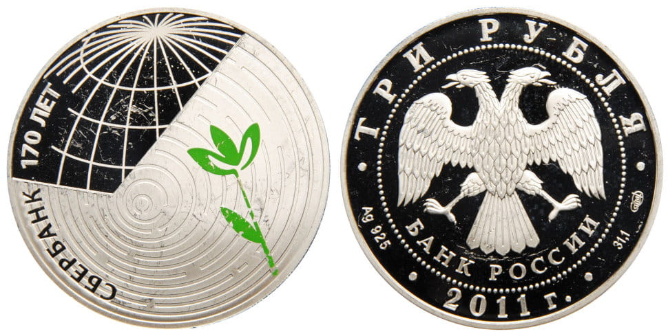 Скупка монет продажа монет юбилейные монеты россии