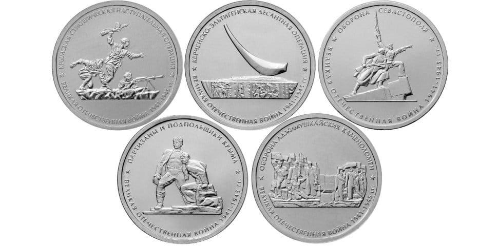 Монеты россии крым 5 рублей деус хр спб